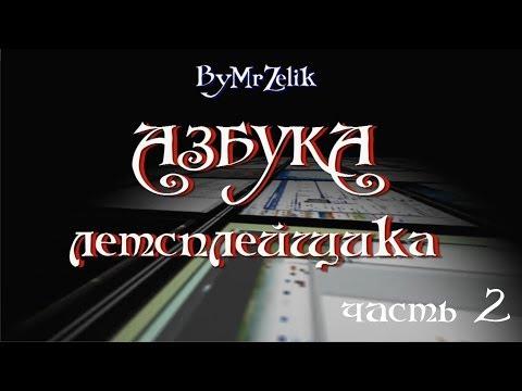 Азбука летсплейщика. Интервью с ByMrZelik (часть 2)
