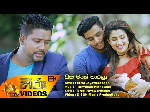 Sitha Mage Paarala - Errol Jayawardhane