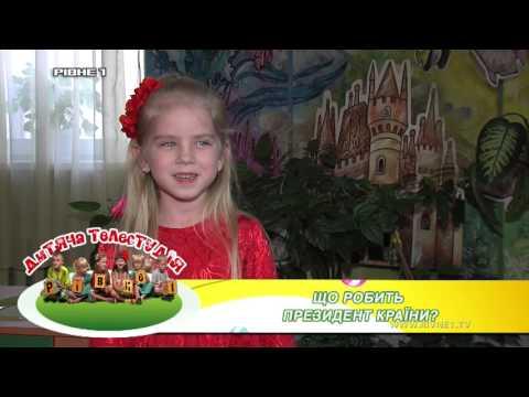 """Дитяча телестудія """"Рівне 1"""" [220-й випуск]"""