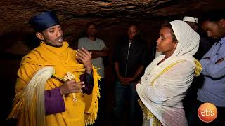 DISCOVER ETHIOPIA ኢትዮጵያን እንወቅ (ጉራጌ ዞን ቆጠር ገድራ ቅድስት ኪዳነምህረት ገዳም) Season 2 Ep 12