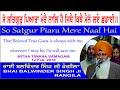 So Satgur Piara Mere Nal Hai By Bhai Balwinder Singh Ji Rangila