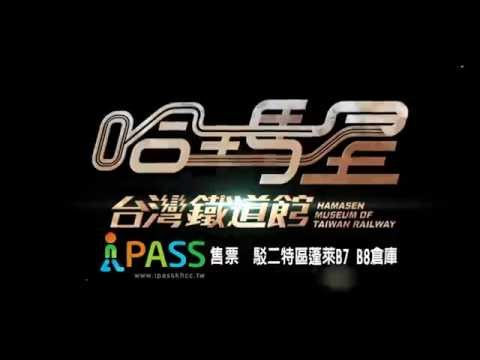 哈瑪星台灣鐵道館CF (10秒)