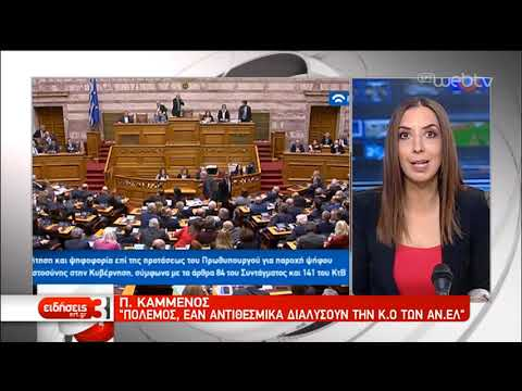 Διεργασίες σε κόμματα και ανεξάρτητους βουλευτές | 31/1/2019 | ΕΡΤ