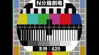 620怒插《回到三國》大結局 (有台channel D: N分鐘劇毒)