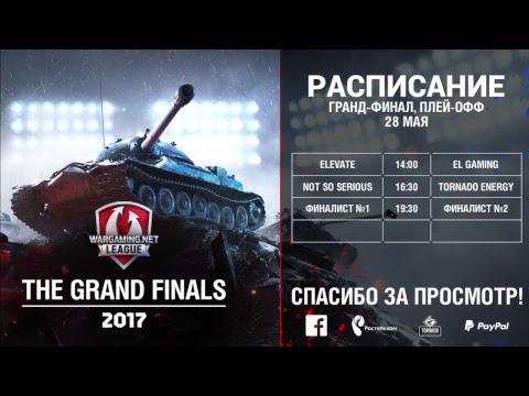 Гранд-финал 2017, день I