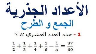 الرياضيات الثالثة إعدادي - الأعداد الجذرية المجموع و الفرق تمرين1