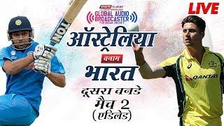 Australia Vs India 2nd ODI Cricket Match Hindi Commentary from Stadium | SportsFlashes