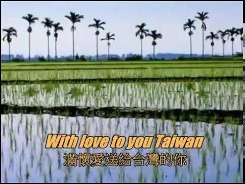 """灰狼Lobo特別為台灣而編寫的""""我愛台灣"""""""