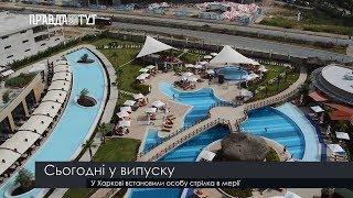 Випуск новин на ПравдаТут за 22.08.18 (06:30)