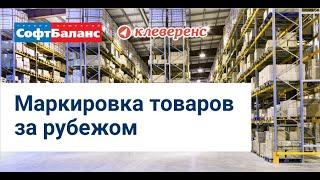 """19 февраля Бесплатный вебинар """"Маркировка товаров за рубежом"""""""