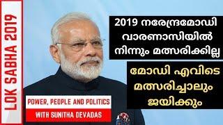 Video Narendra Modi leaving Varanasi? | Malayalam News | Sunitha Devadas Talks MP3, 3GP, MP4, WEBM, AVI, FLV Januari 2019