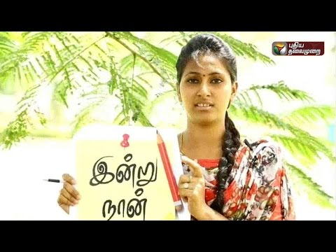 Oath-for-the-day--Ner-Ner-Theneer-11-04-2016-Puthiya-Thalaimurai-TV