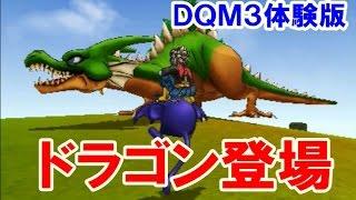 ドラクエ モンスターズ ジョーカー3【DQM3】体験版!ドラゴン登場