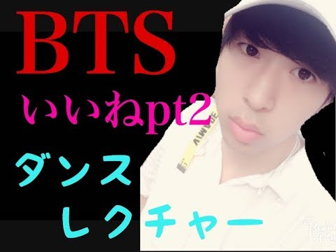SWITCH KOTA dance practice BTS 방탄소년단 いいね!Part 2 ~あの場所で ~I Like It Pt. 2 ~At That Place~