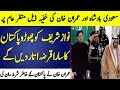 Saudi Arabia Makes Deal With PM Imran Khan for bail of EX PM Nawaz Sharif | Infomatic