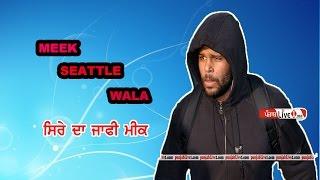 Meek Seattle Wala  ( ਕਮਾਲ ਦਾ ਜਾਫੀ ) Best Stops By Meek