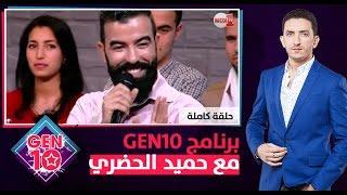 GEN10 18/01/2016 حميد الحضري