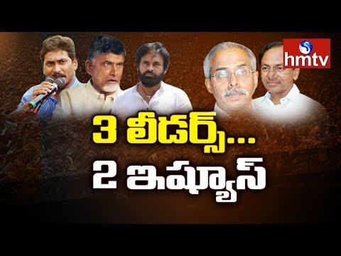 YS Jagan, Chandrababu and Pawan Kalyan Runs the Campaign on 2 Topics