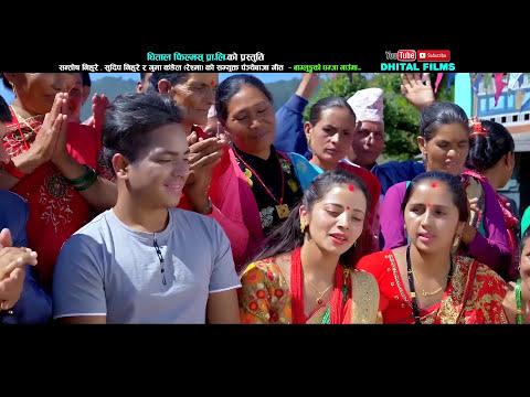 (बाग्लुङ्गकाे धम्जा गाउमा || New Nepali Panchebaja Song 2074...11 minutes.)