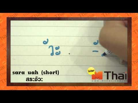 Thai Vowels Introduction By MThai English