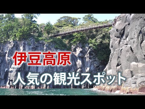 伊豆高原で人気のオススメ観光スポット|伊豆旅行【8選】