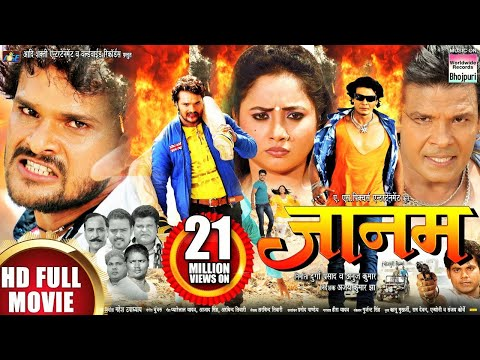 JAANAM | Khesari lal Yadav,Rani Chatterjee | BHOJPURI NEW MOVIE 2017:  Movie - JAANAM (Bhojpuri Film)Starcast - Khesari lal Yadav, Viraj Bhatt, Rani Chatterjee, Poonam DubeyBanner   - A. S. Pictures EntertainmentPresents - Aadi Shakti Entertainment Pvt. Ltd. & Worldwide Records Ltd.Producer - Durga Prasad Majumdar & Anuj KumarCo-Producer - Mahesh UpadhyayDirector - Ajay Kumar JhaCinematography - Pramod PandeyWriter -  Arvind TiwariAction  - Heera YadavChoreographer - Kanu Mukherjee, Ram Devan, Anthony, Sanjay KoveLyrics - Pyarelal Yadav, Azaad Singh, Arvind TiwariMusic Director - Avinash Jha (Ghungroo)Music On:  Worldwide RecordsFor latest Bhojpuri Movies and Songs, don't forget toSubscribe to us on Youtube: http://goo.gl/wbTmz7Follow us on Facebook: http://goo.gl/FCiyorFollow us on Google: http://goo.gl/Lsnh5N