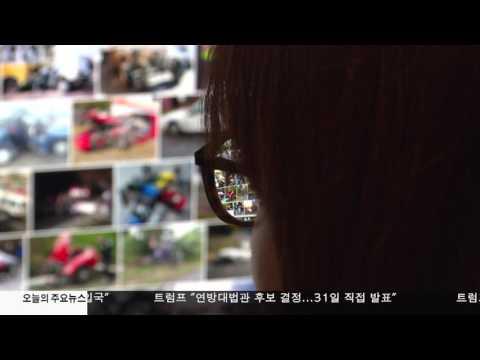 CA 20대 한인, 미성년자 상습 성폭행 충격 1.30.17 KBS America News