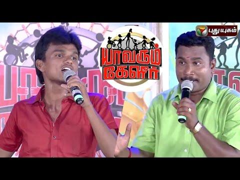 Yaavarum-Kelir-10-07-2016-Puthuyugam-TV