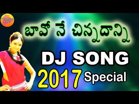 Download Bavo Ne Chinnadani Dj Song   Telangana Dj Songs 2017   Telugu Dj Songs 2017   Dj Folk Songs 2017 HD Video