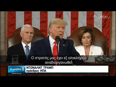 State of the Union – Η κόντρα Τράμπ-Πελόζι | 05/02/2020 | ΕΡΤ
