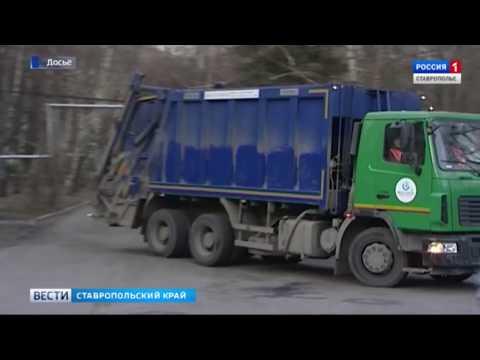 ГТРК Ставрополье 23.01.2018 Спрятать мусор не получится