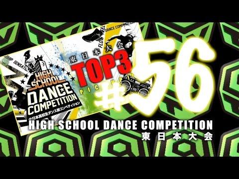 #56 | 決勝大会進出ダンス部決定!東日本大会 / HIGH SCHOOL DANCE COMPETITION 2015