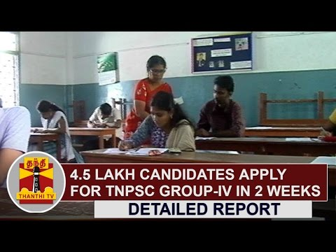 4-5-Lakh-Candidates-apply-for-TNPSC-Group-IV-in-2-Weeks-Thanthi-TV