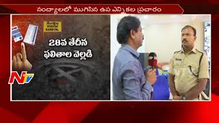 Kurnool SP Gopinath Face to Face over Security Arrangements Made in Nandyal