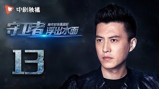 浮出水面 13 | Head above water 13(靳东、韩雨芹、吴谨言、李洪涛 领衔主演)
