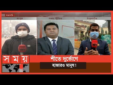 বেড়েছে শীতজনিত রোগে আক্রান্তের সংখ্যা! | Bangladesh Winter | Somoy TV