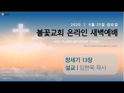 2020년 9월 25일 금요일 새벽예배