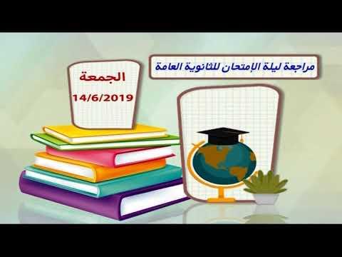 جدول البرامج التعليمية يوم الجمعة الموافق 14-06-2019 ( أحياء - استاتيكا - Statics )