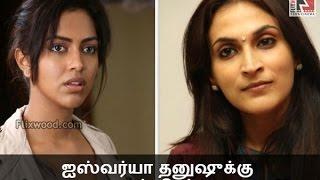 Problem With Amala Paul And Aiswarya Dhanush   Flixwood