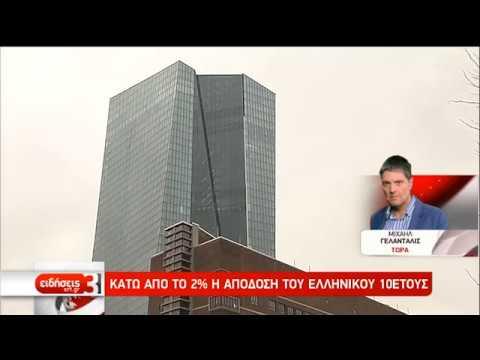 Νέο ιστορικό χαμηλό για το 10ετές ελληνικό ομόλογο – Κάτω από 2% | 25/07/2019 | ΕΡΤ