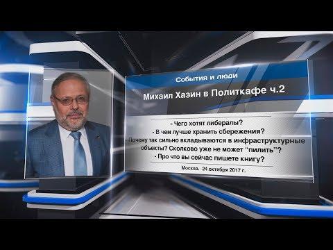 Михаил Хазин в Политкафе ч.2  нейромир тв
