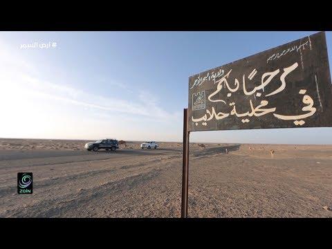 السودان كما لم تره من قبل – الحلقة الاولى – سلسلة أرض السمر – فيديو عالي الجودة