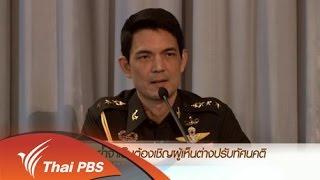 ข่าวค่ำ มิติใหม่ทั่วไทย - 15 ก.ย. 58