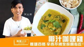 料理123-椰汁咖哩雞