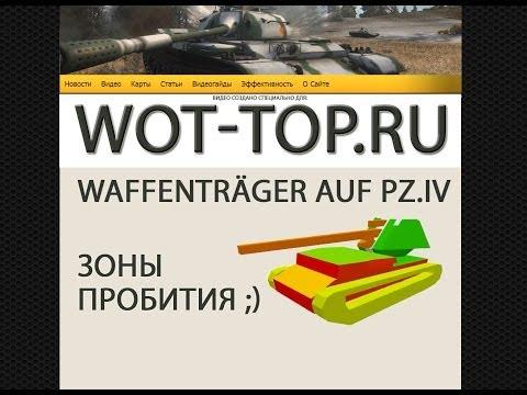 Waffentr?ger auf Pz.IV видео гайд World of Tanks