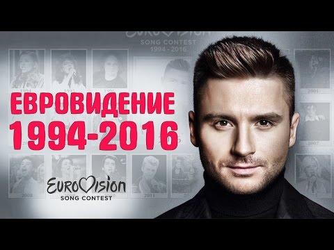Евровидение 2016.  Все участники России с 1994 года. (видео)