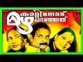 New Malayalam Drama | MAZHA KATTINODU PARANJATHU | Ayanam Nadakaveadi Presents