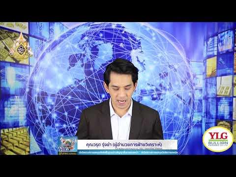 YLG Gold Night Report ประจำวันที่ 23-08-2562