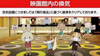 TOHOシネマズ:紙兎ロペ感染予防対策動画