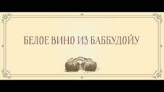 Белое вино из Баббудойу (суб.)